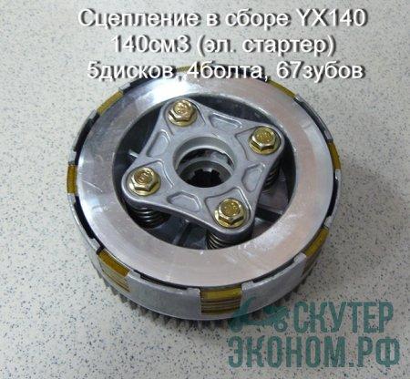 Сцепление в сборе YX140 140см3 (эл. стартер) 5дисков, 4болта, 67зубов
