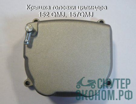 Крышка головки цилиндра 152 QMJ, 157QMJ