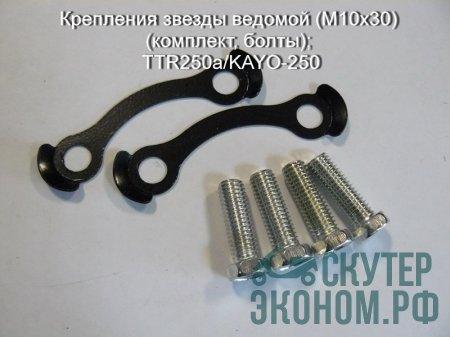 Крепления звезды ведомой (М10x30) (комплект, болты); TTR250a/KAYO-250