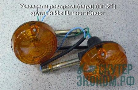 Указатели поворота (пара) (BF-21) круглый Иж ПланетаСпорт