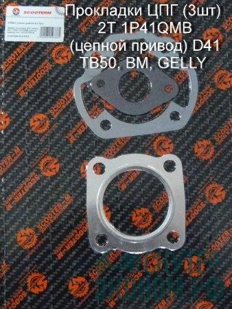 Прокладки ЦПГ (3шт) 2Т 1P41QMB (цепной привод) D41 TB50, BM, GELLY