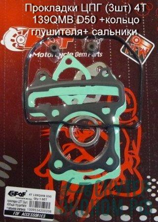 Прокладки ЦПГ (3шт) 4T 139QMB D50 +кольцо глушителя+ сальники