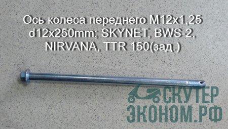 Ось колеса переднего M12х1,25 d12x250mm; SKYNET, BWS-2, NIRVANA, TTR 150(зад.)