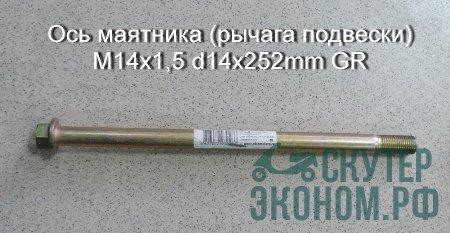 Ось маятника (рычага подвески) M14х1,5 d14х252mm GR
