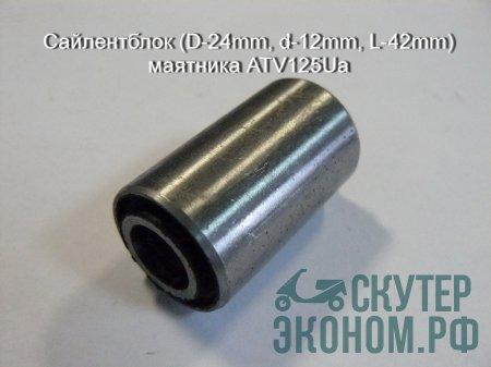 Сайлентблок (D-24mm, d-12mm, L-42mm) маятника ATV125Ua