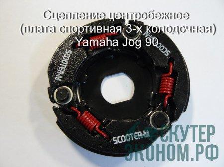 Сцепление центробежное (плата спортивная 3-х колодочная) Yamaha Jog 90