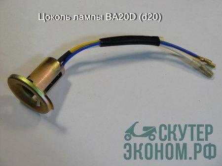 Цоколь лампы BA20D (d20)