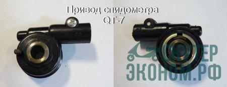 Привод спидометра QT-7