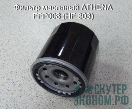Фильтр масляный ATHENA FFP008 (HF 303)
