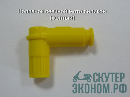 Колпачок свечной мото силикон (желтый)