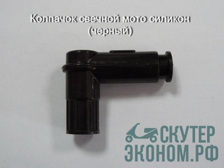 Колпачок свечной мото силикон (черный)