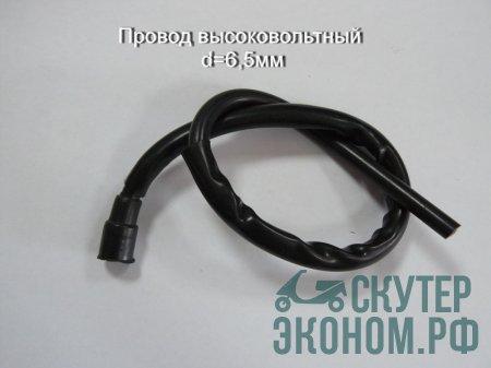 Провод высоковольтный d6,5мм