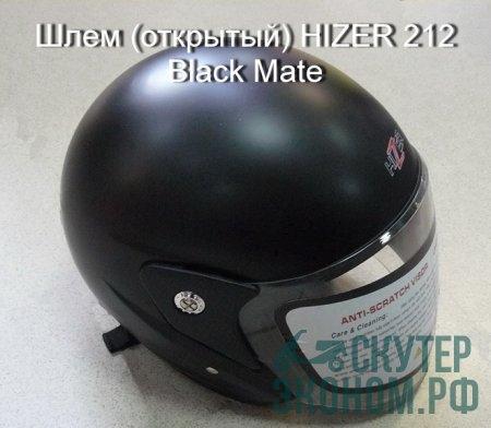 Шлем (открытый) HIZER 212 Black Mate