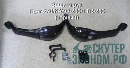 Защита рук Tiger-250/KAYO-250/TTR-250 (черный)