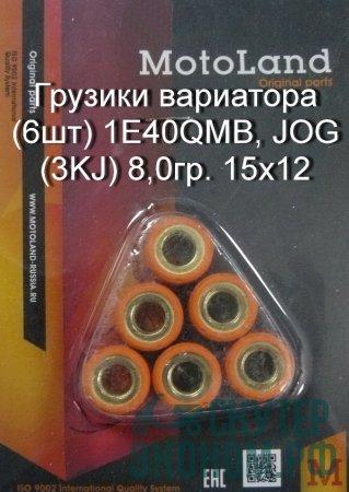 Грузики вариатора (6шт) 1E40QMB, JOG (3KJ) 8,0гр. 15x12