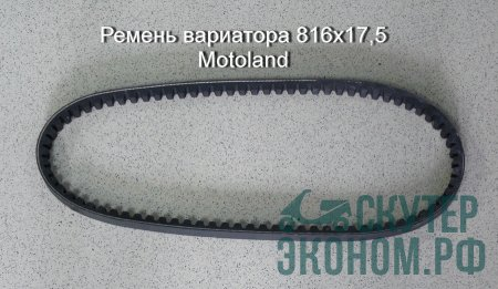 Ремень вариатора 816x17,5 Motoland