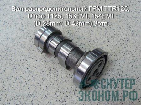 Вал распределительный ГРМ TTR125, Dingo T125, 153FMI, 154FMI (D-28mm, D-42mm) 3отв.