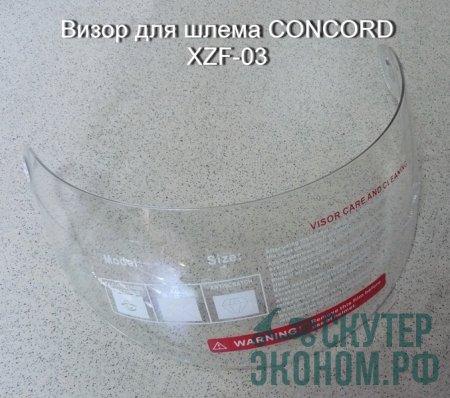 Визор для шлема CONCORD XZF-03
