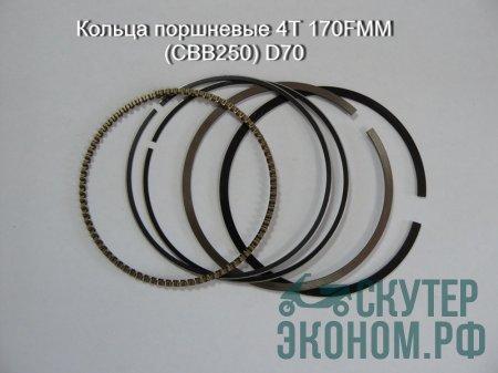 Кольца поршневые 4Т 170FMM (CBB250) D70