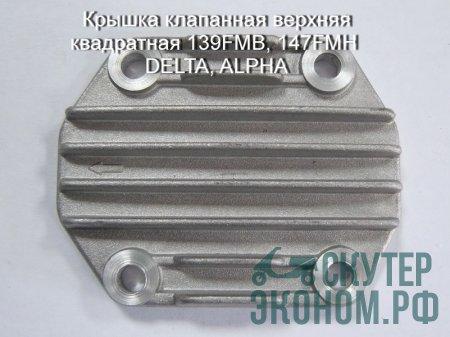 Крышка клапанная верхняя квадратная 139FMB, 147FMH DELTA, ALPHA