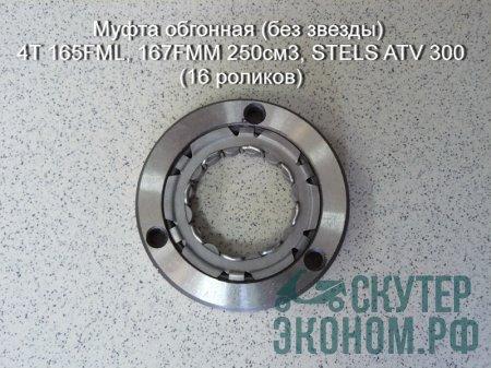 Муфта обгонная (без звезды) 4T 165FML, 167FMM 250см3, STELS ATV 300 (16 роликов)