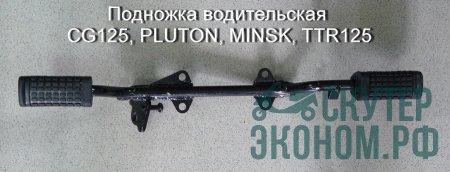 Подножка водительская CG125, PLUTON, MINSK, TTR 125