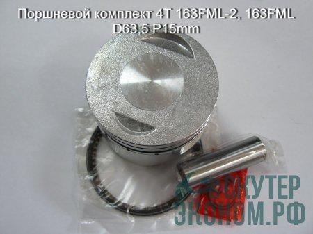 Поршневой комплект 4Т 163FML-2, 163FML D63,5 P15mm
