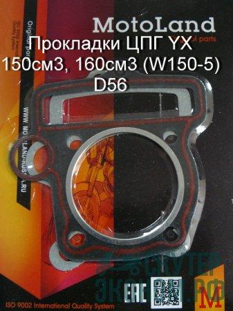 Прокладки ЦПГ YX 150см3, 160см3 (W150-5) D56