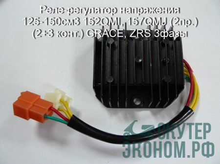 Реле-регулятор напряжения 125-150см3 152QMI, 157QMJ (2пр.) (2+3 конт.) GRACE, ZRS 3фазы