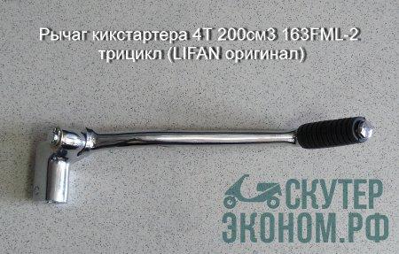 Рычаг кикстартера 4Т 200см3 163FML-2 трицикл (LIFAN оригинал)