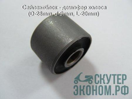 Сайлентблок - демпфер колеса (D-28mm, d-9mm, L-20mm)