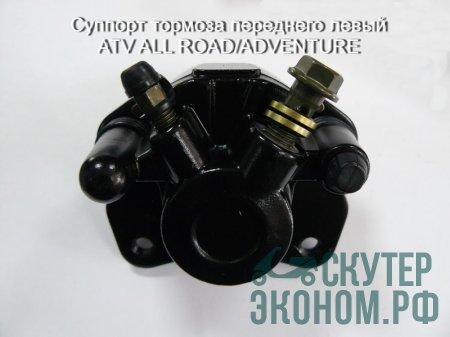 Суппорт тормоза переднего левый ATV ALL ROAD/ADVENTURE