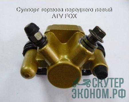 Суппорт тормоза переднего левый ATV FOX