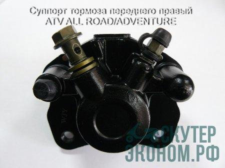Суппорт тормоза переднего правый ATV ALL ROAD/ADVENTURE