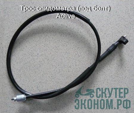 Трос спидометра (под болт) Active  (вилка,  наружный крепеж винтом)