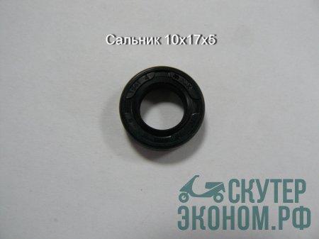 Сальник 10х17х5