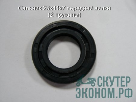 Сальник 25х44х7 передней вилки (2 пружины)