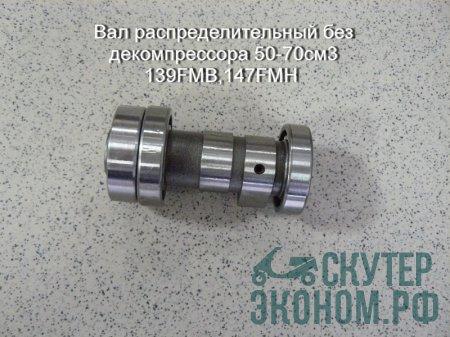 Вал распределительный без декомпрессора 50-70см3 139FMB,147FMH