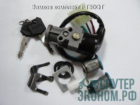 Замков комплект FT50QT