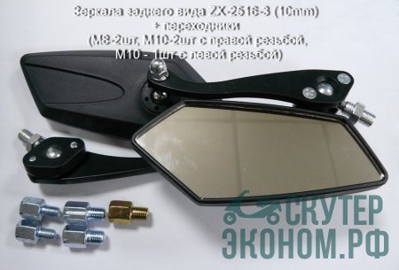 Зеркала заднего вида ZX-2516-3 (10mm) + переходники (М8-2шт, М10-2шт с правой резьбой, М10 - 1шт с левой резьбой)