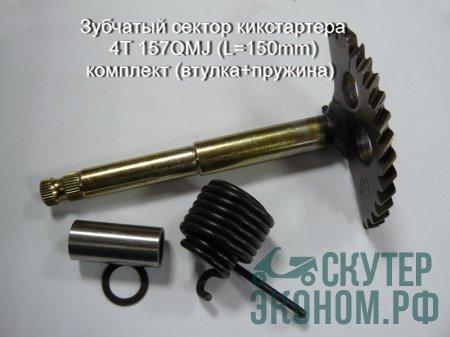 Зубчатый сектор кикстартера 4Т 157QMJ (L=150mm) комплект (втулка+пружина)