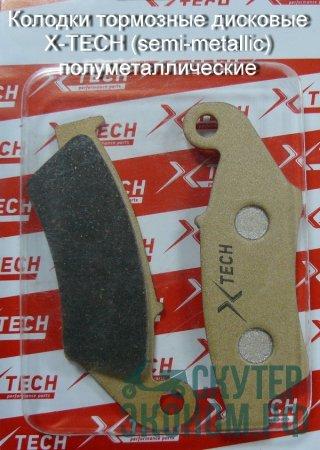 Колодки тормозные дисковые X-TECH (semi-metallic) полуметаллические