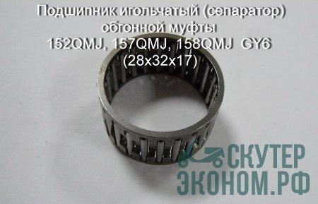 Подшипник игольчатый (сепаратор) обгонной муфты 152QMJ, 157QMJ, 158QMJ  GY6  (28х32х17)