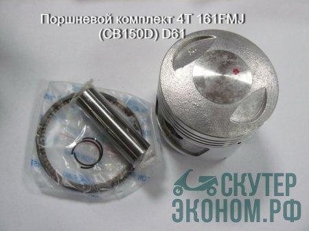 Поршневой комплект 4Т 161FMJ (CB150D) D61