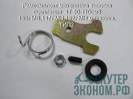 Ремкомплект механизма выжима сцепления  4Т 50-110см3 139FMB,147FMH,152FMH механика, ТИП2