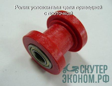 Ролик успокоителя цепи приводной с проточкой