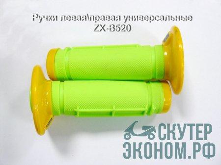 Ручки левая\правая универсальные ZX-B520