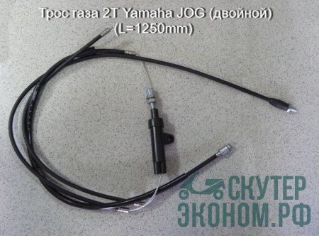 Трос газа 2Т Yamaha JOG (двойной) (L=1250mm)