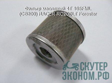 Фильтр масляный 4T 165FML (CB200) RACER RC200LT Forester