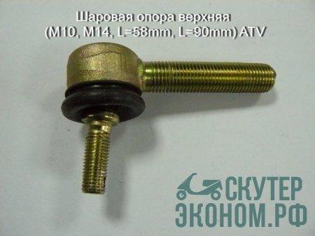 Шаровая опора верхняя (М10, М14, L=58mm, L=90mm) ATV